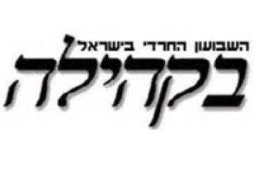 Rabbi Levinger with Bakehila newspaper reporters
